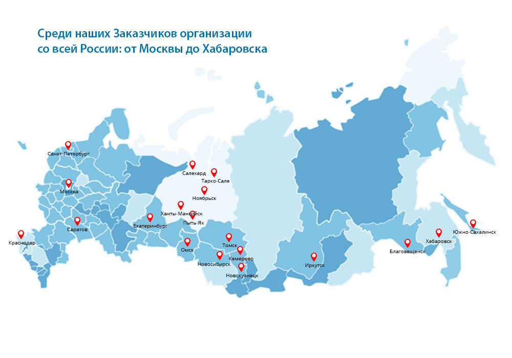 Среди наших заказчиков - организации со всей России: от Москвы до Хабаровска